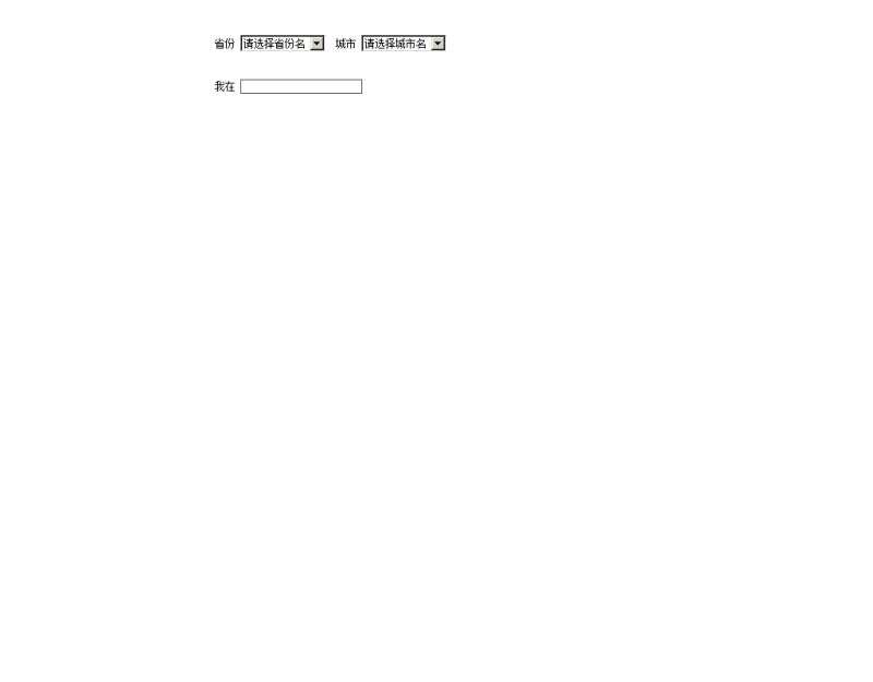 原生js select下拉選項框給文本框賦值代碼