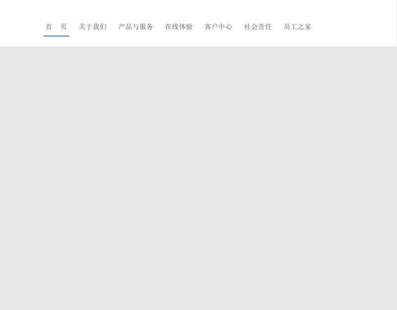 简单的jQuery页面滚动导航切换代码