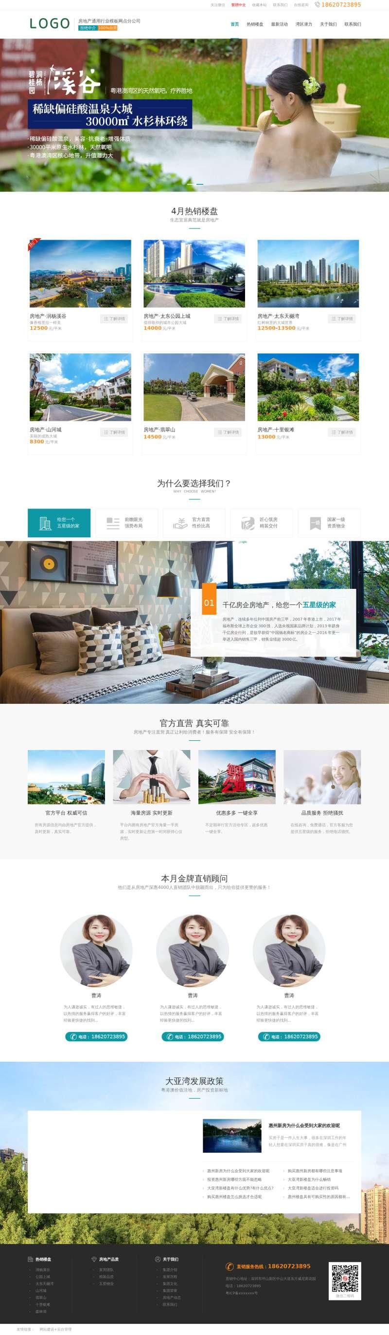 房地产楼盘开发企业网站模板