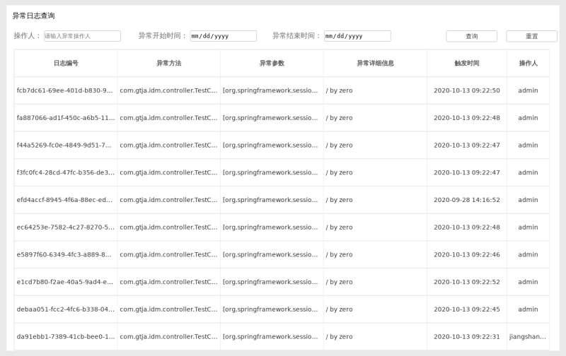 日志列表查询功能表格代码