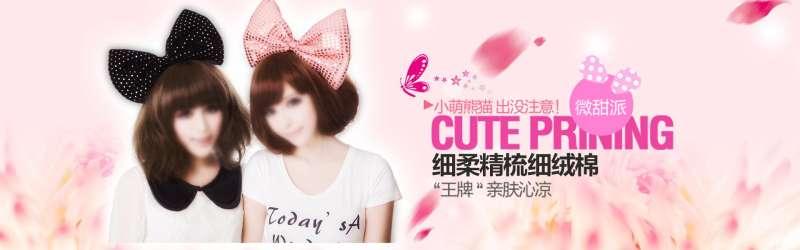 甜美风格的淘宝女装短袖banner广告素材