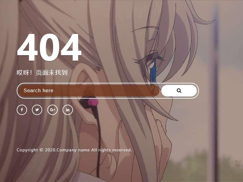 全屏卡通背景404页面模板