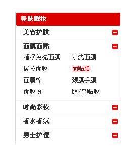 生活购物网站红色的生活类产品分类列表设计
