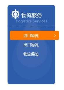 上海宝森供应链管理有限公司蓝色的物流服务分类列表设计