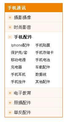 苏宁易购商城网站橙色的电子产品分类列表设计
