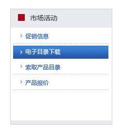 凯尼派克工具网站蓝色的市场活动分类列表设计