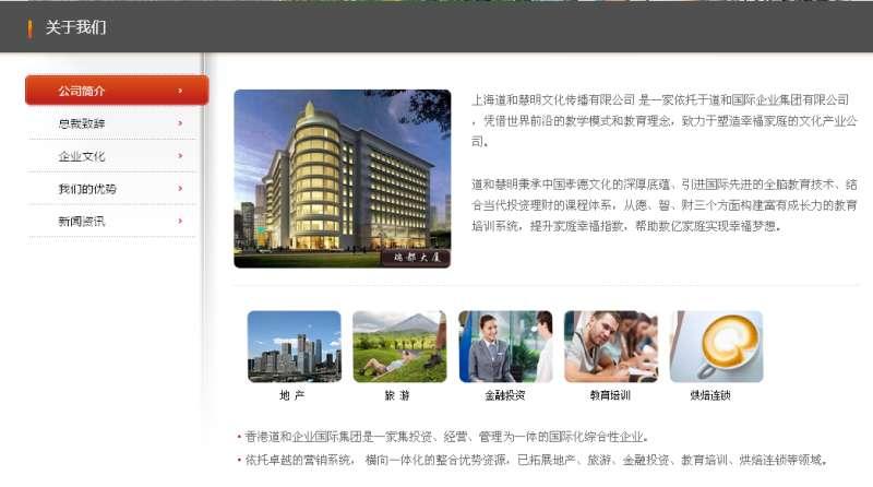 道和慧明公司网站红色的公司介绍分类列表设计