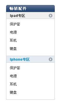 Apple Store在线商店网站深蓝色的电子产品分类列表设计