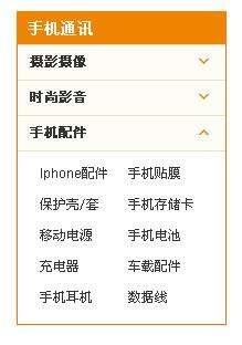 库巴购物网站橙色的电子产品导航分类列表设计