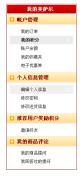 麦路客购物商城网站红色的个人中心分类列表设计