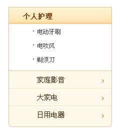 新蛋网黄色的生活类产品分类列表设计