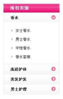 天天网粉红色的生活类产品分类列表设计