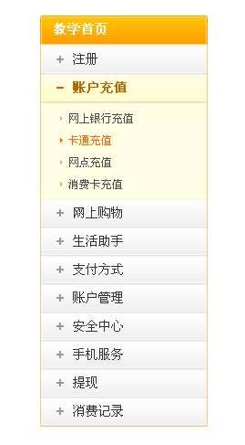支付宝教学首页橙色的教学指南分类列表设计