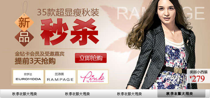 买衣服网站焦点图片轮播banner样式布局