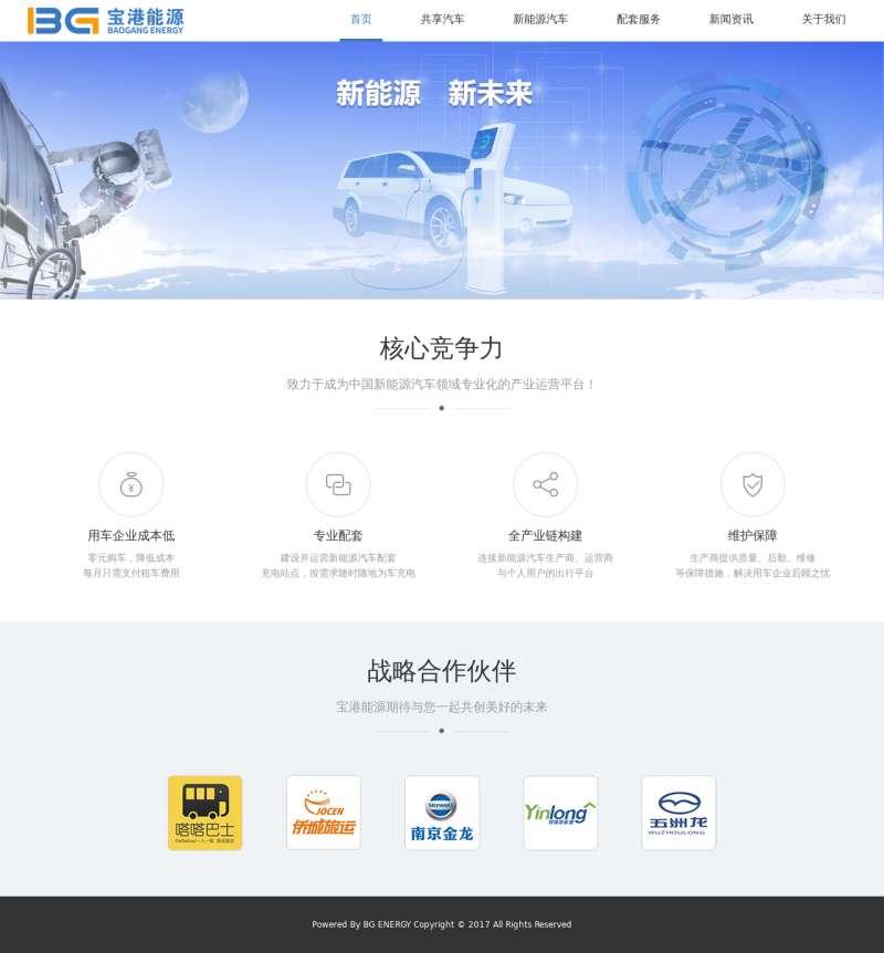 新能源汽车企业站html模板