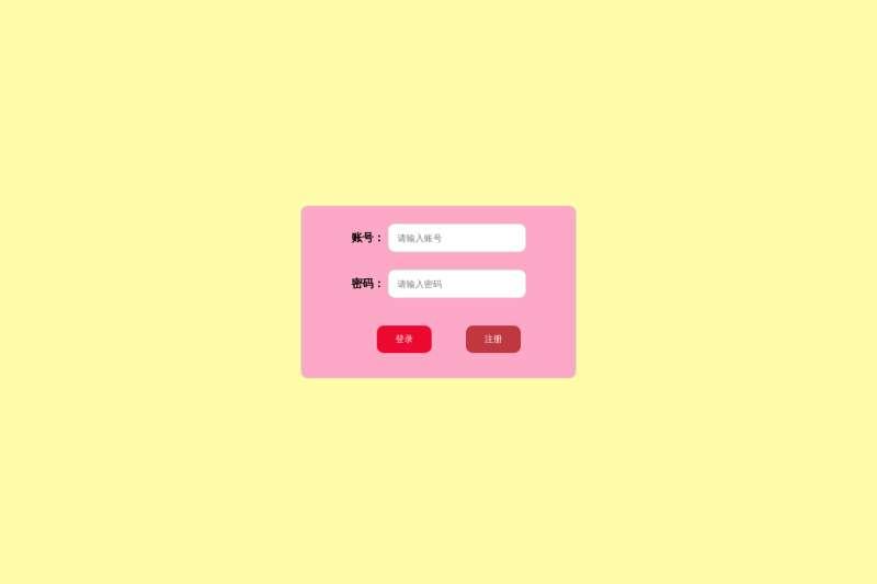 簡單的賬號密碼輸入框提示特效
