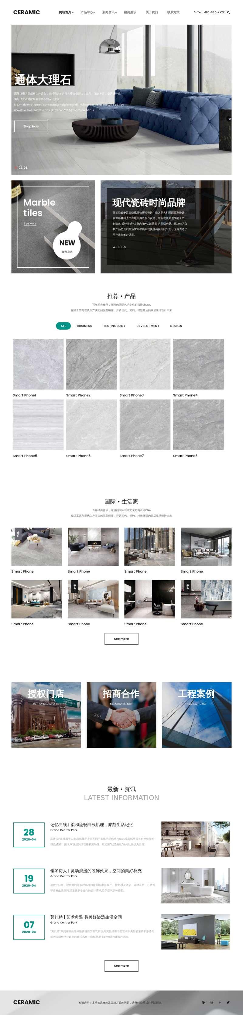 简洁的家居瓷砖公司官网模板