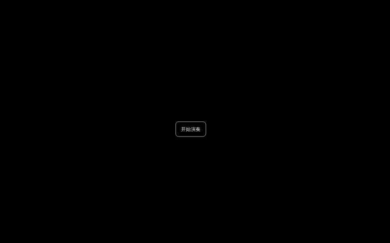 js键盘钢琴演奏代码