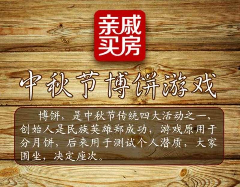 html5微信中秋节博饼游戏源码下载