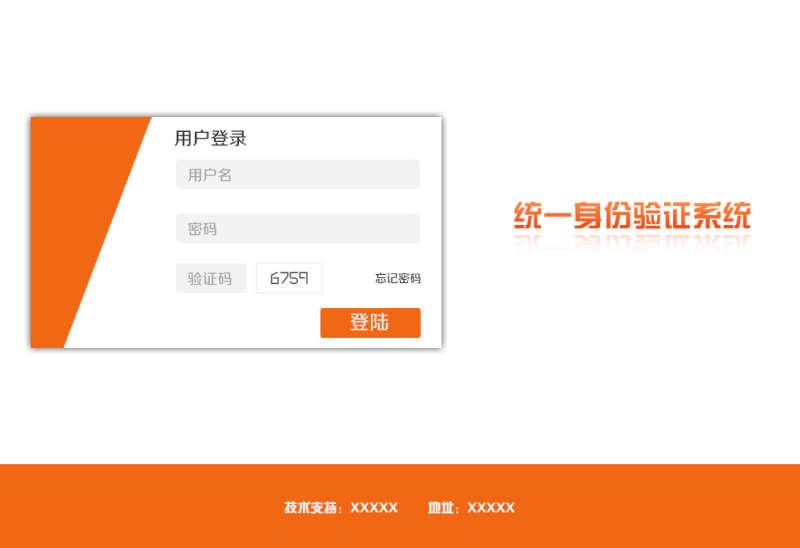 橙色的网页用户登录ui界面设计psd分层素材下载
