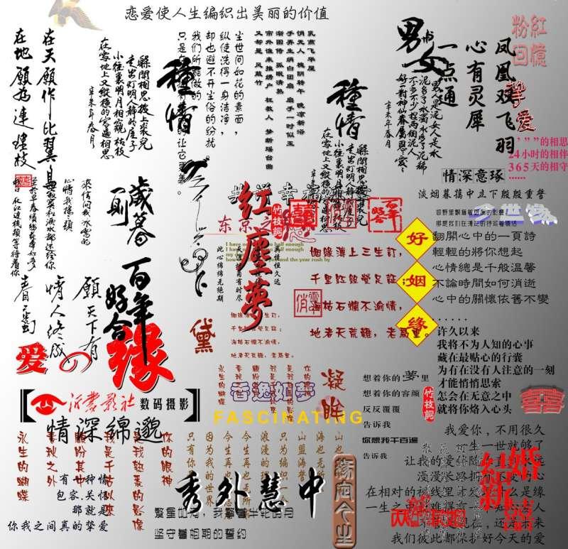 中国风古典的书法字体设计_结婚主题的书法字体设计PSD素材下载