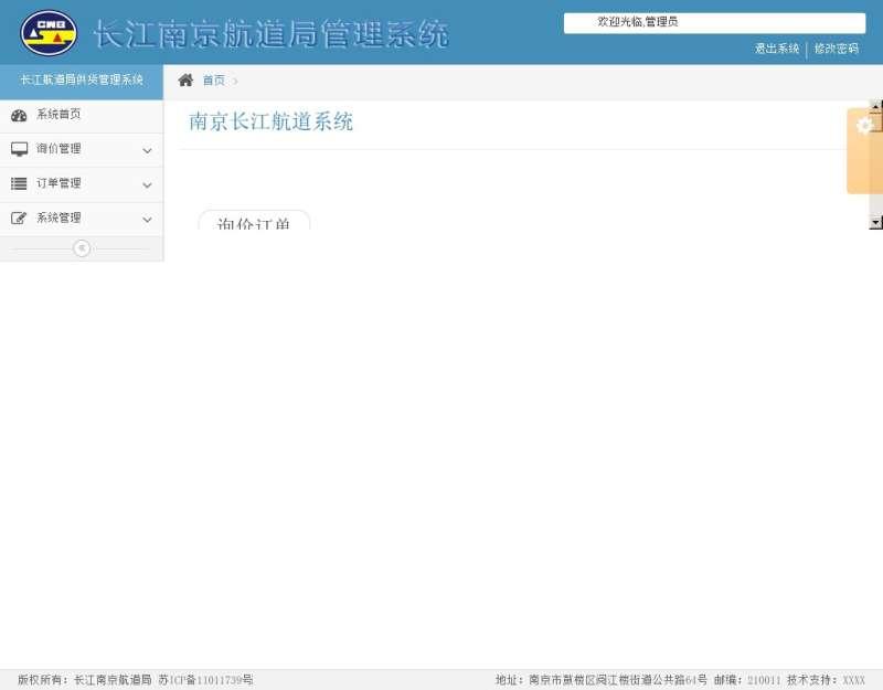 蓝色的oa办公系统后台管理界面模板源码