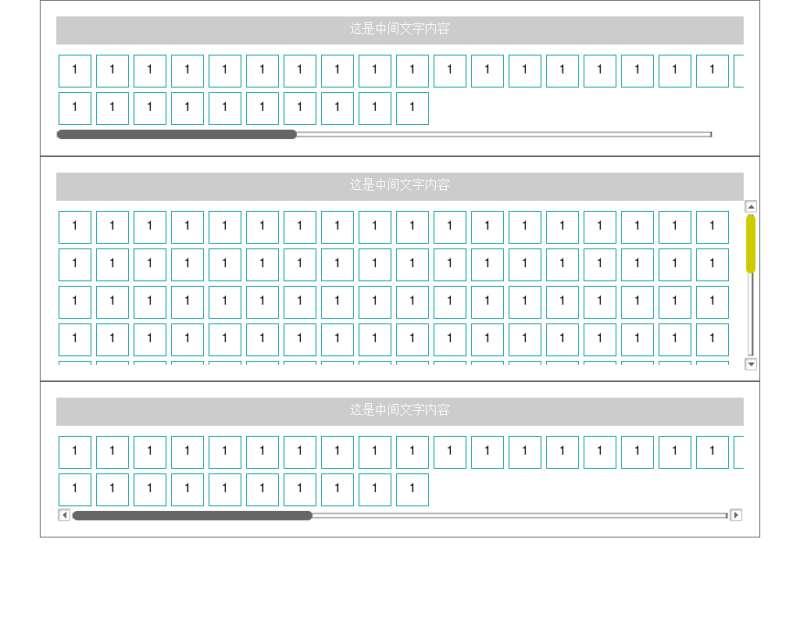 jQuery滚动条插件浏览器滚动条美化代码