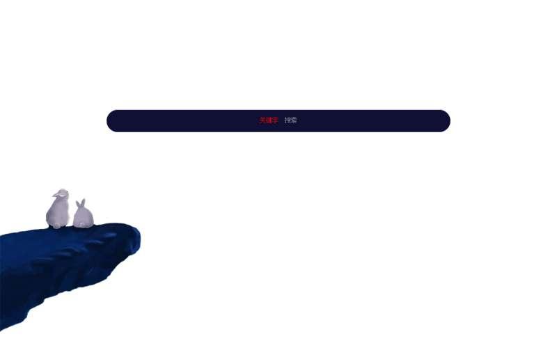 html5简易的流星雨背景动画特效