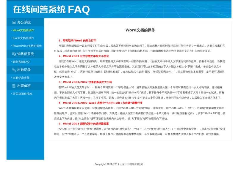 在線問答系統FAQ頁面框架模板