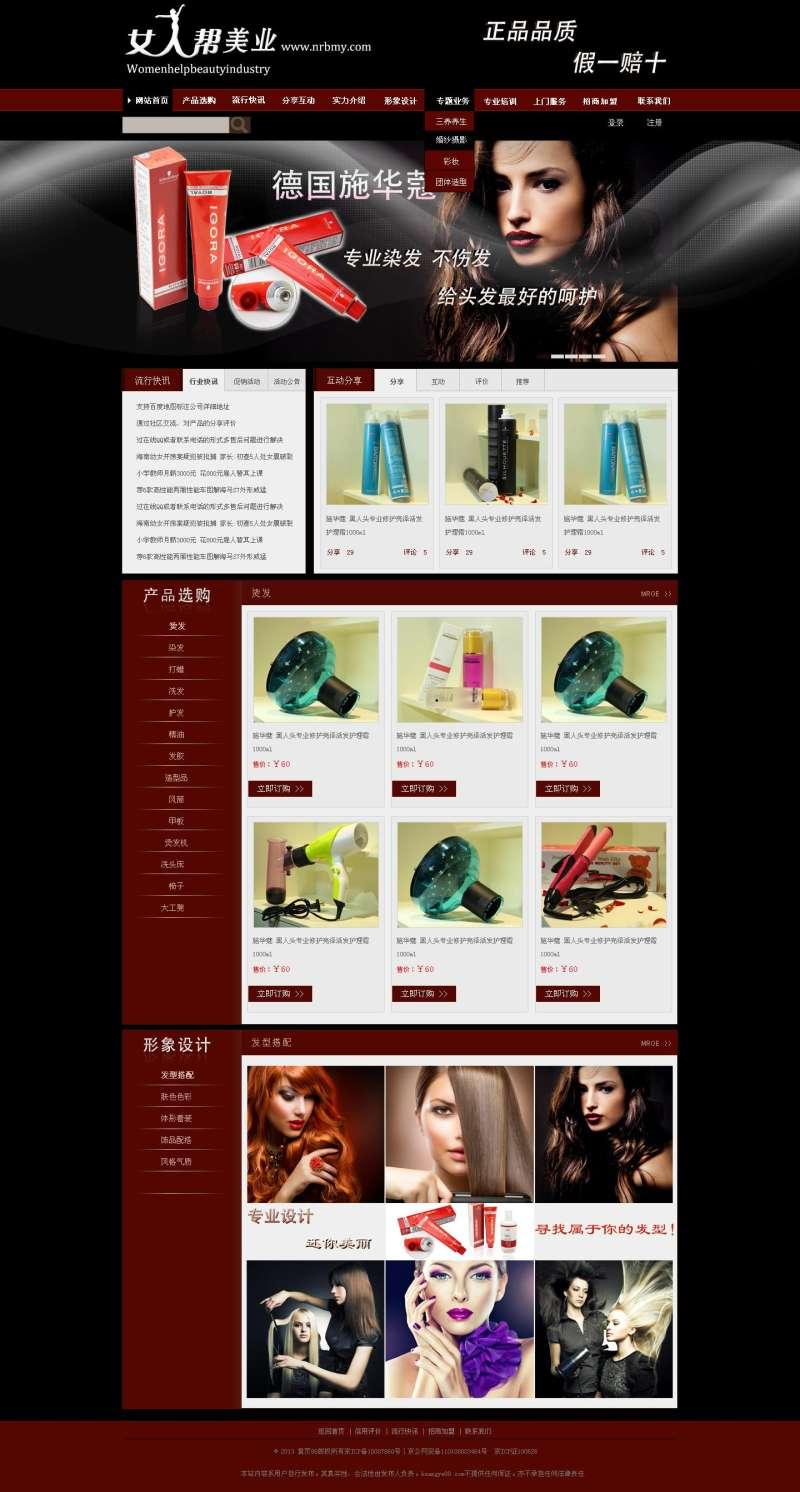 女人帮美业网上商城网站首页模板psd分层素材下载