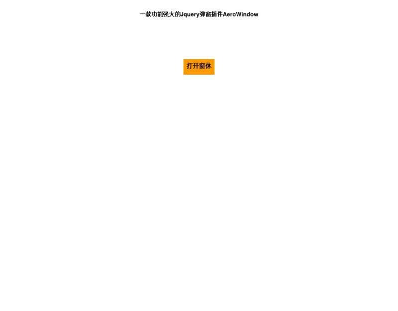 一款功能强大的Jquery弹窗插件最大化全屏显示弹出层