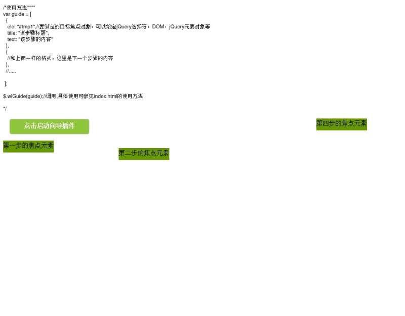 网页向导Jquery插件wlGuide功能操作步骤引导