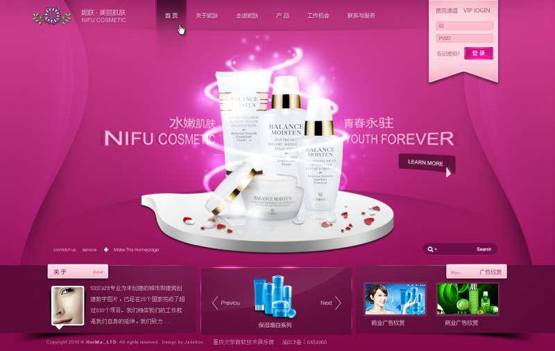 粉红色漂亮的女性化妆品网站模板psd素材下载