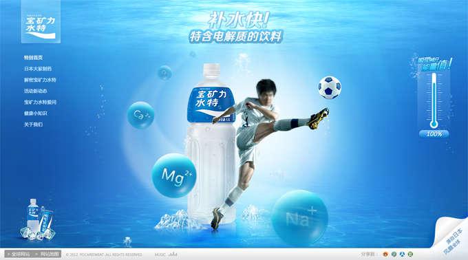 宝矿力水特酷炫蓝色的网页模板PSD分层素材下载