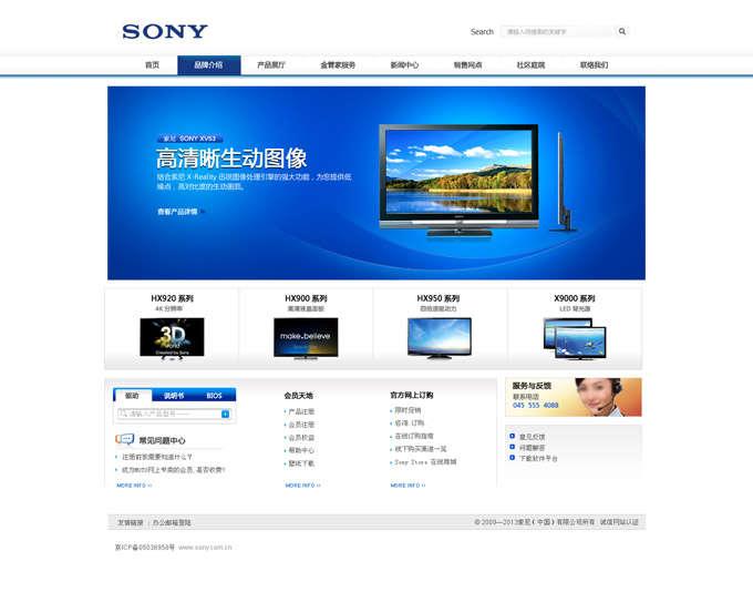 蓝色SONY平板电视企业网站模板psd素材下载