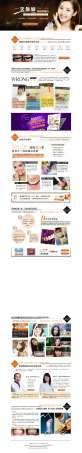 偏时尚医疗美白牙齿优惠活动专题网页模板psd下载