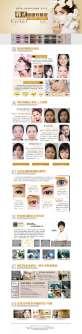 韩式双眼皮整形医院专题网页模板psd分层素材下载