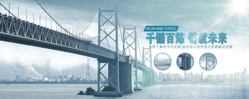 五金行业banner广告_钢铁建筑行业banner广告psd分层素材下载