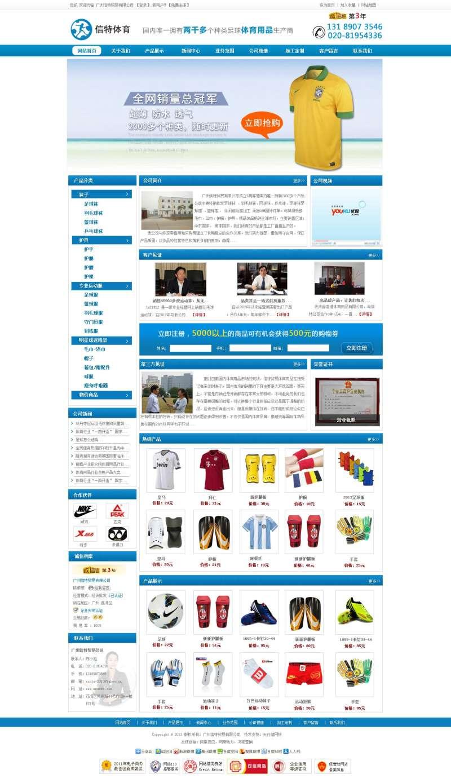 购买运动器材的企业商城店铺模板psd分层素材下载