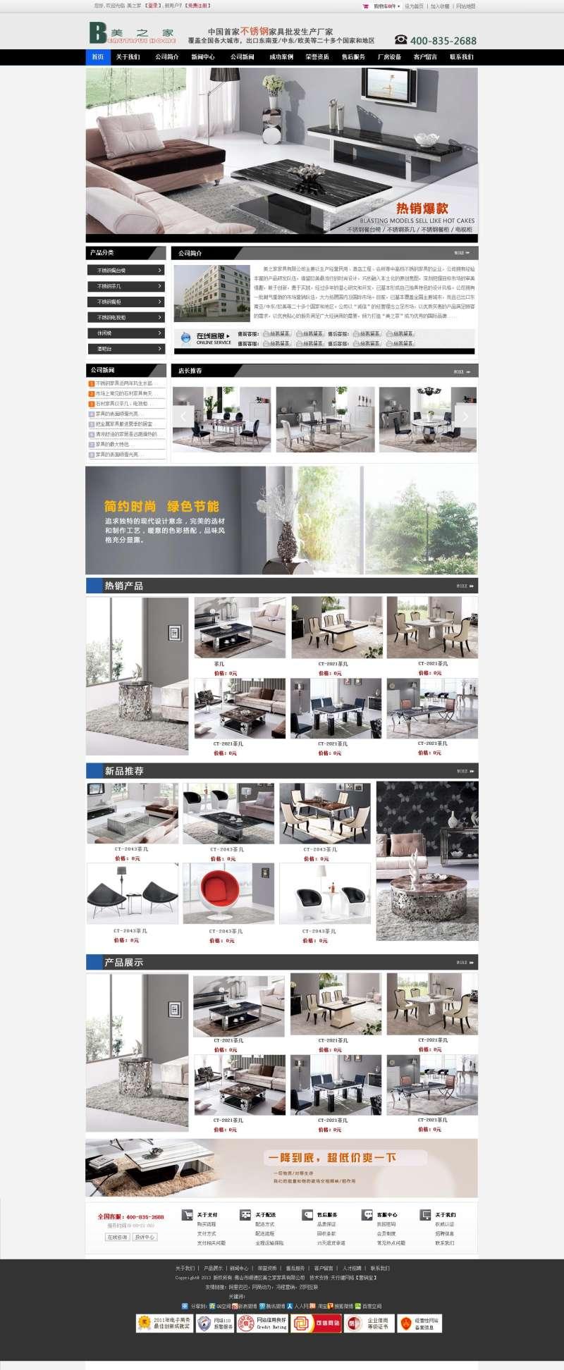 家居用品企业型商城网站模板psd分层素材下载