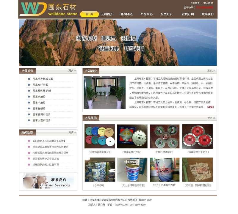 简单棕色的网页模板素材_围东石材公司企业模板psd下载