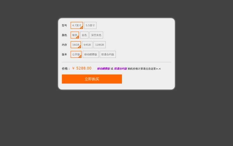 仿淘宝详情商品类型选择价格实例