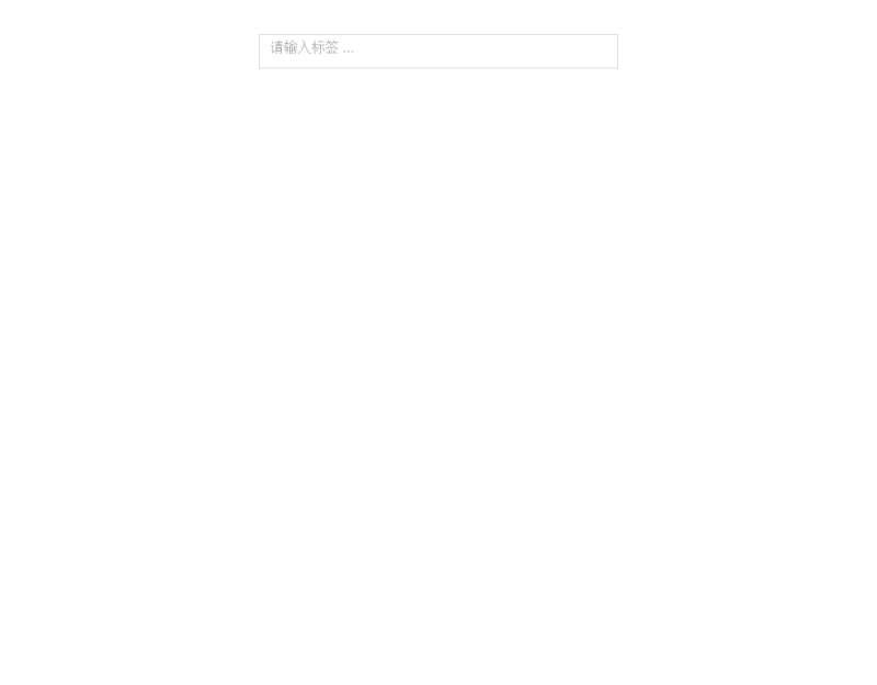 jQuery简单输入框添加创建标签代码
