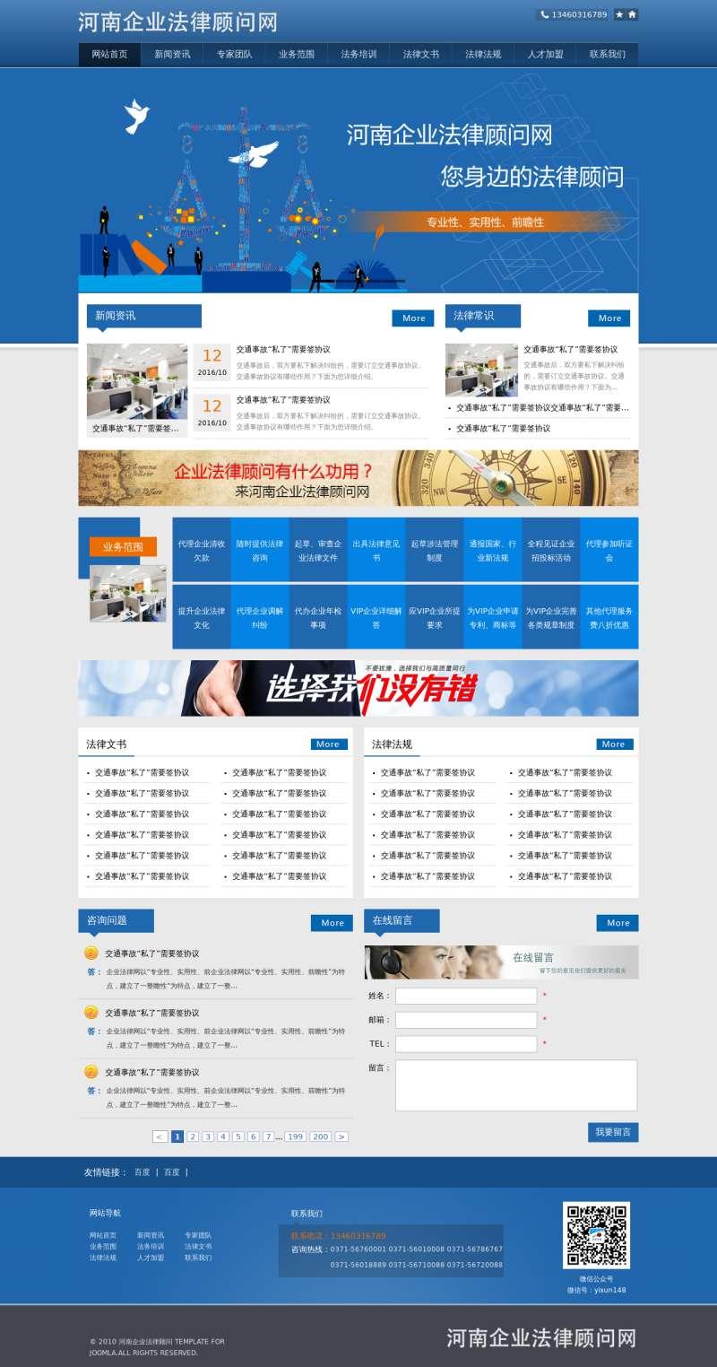 企业法律顾问公司网站静态模板