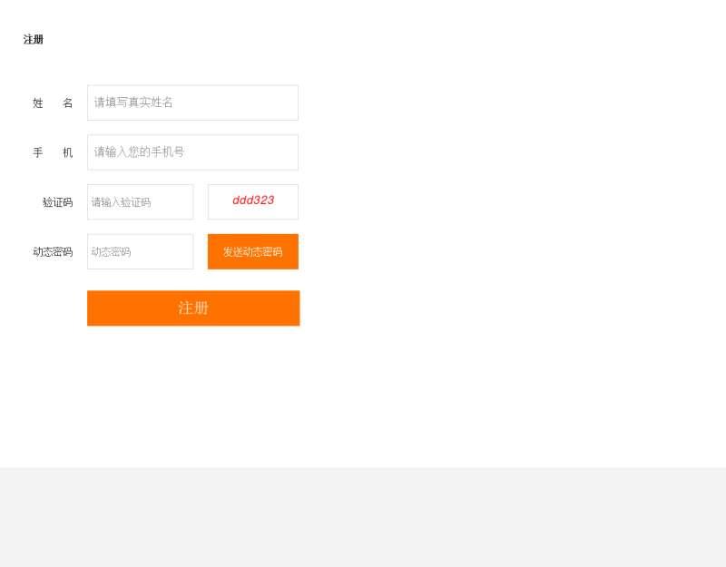 jQuery用户注册表单验证提交代码