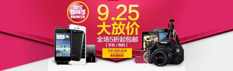 红色喜庆淘宝血拼季数码电子产品促销活动banner广告psd分层素材下载