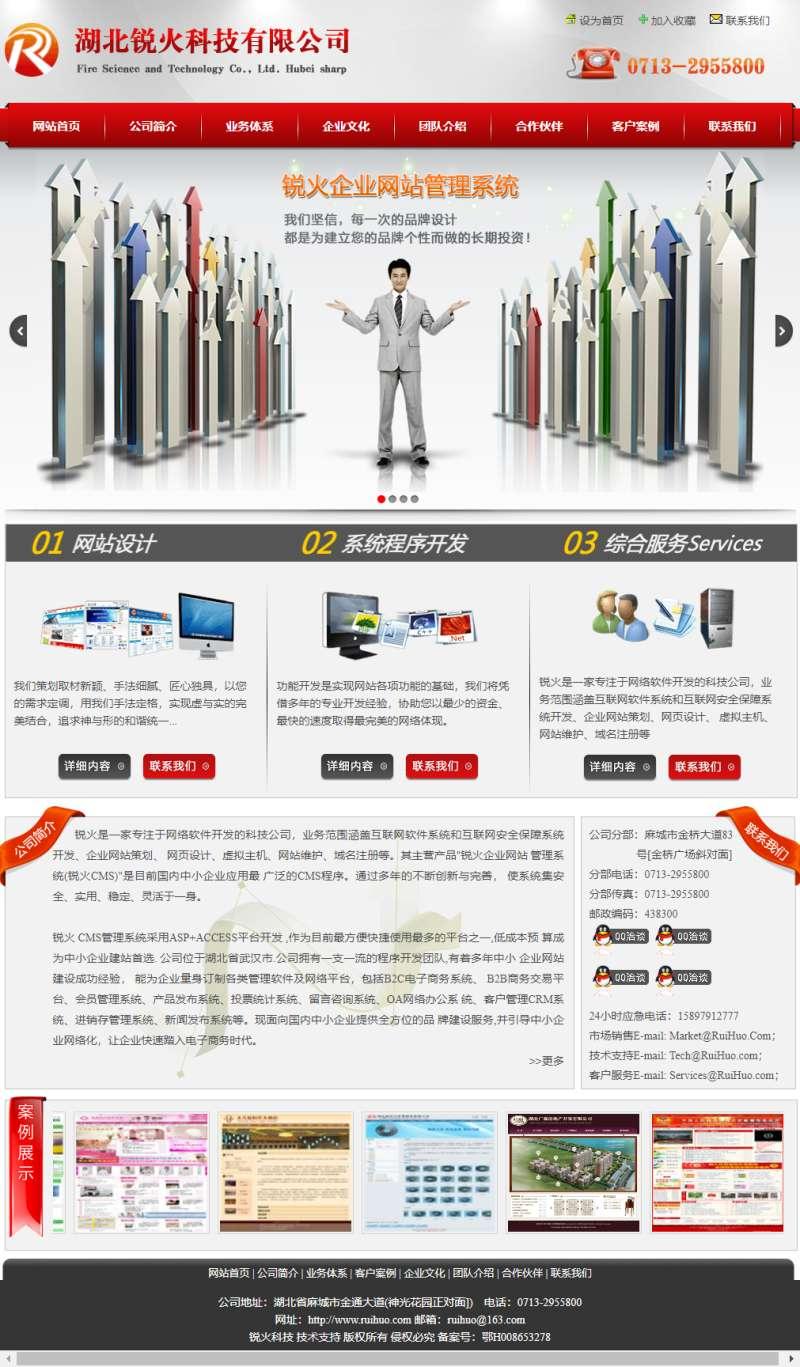 红色的网络软件IT科技公司网站模板