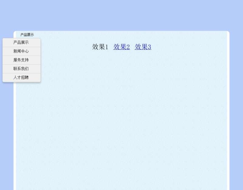 jquery浮动固定层导航条点击页面滚动到设置的描点位置