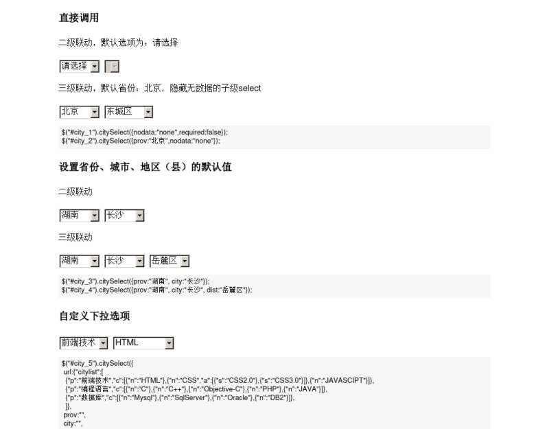 jquery select 多级联动插件_省市联动_二级联动_三级联动_城市联动菜单