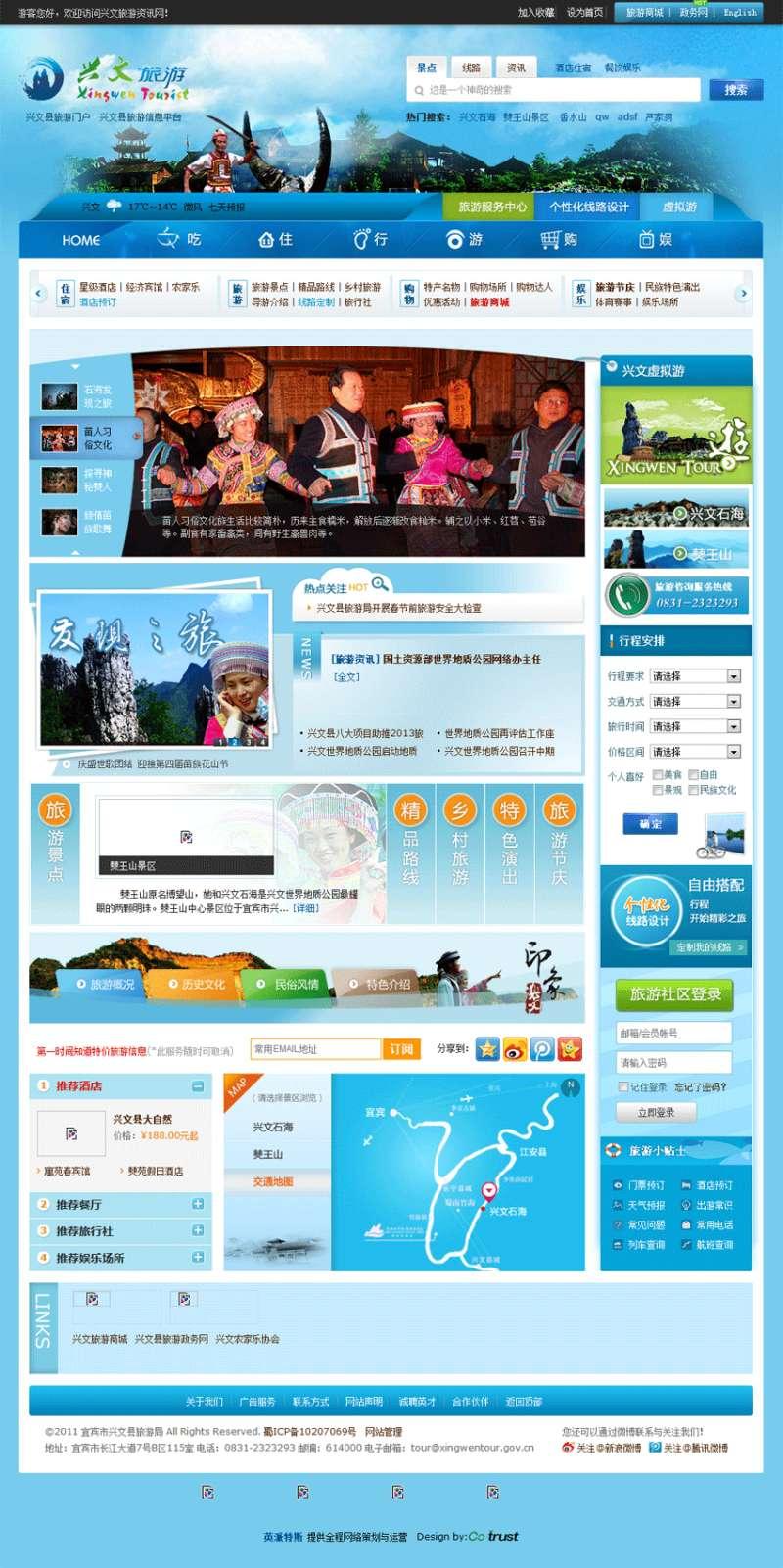 蓝色的地方旅游门户网站html全套模板下载